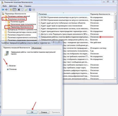 Свойства: Завершение работы очистка файла подкачки виртуальной памяти