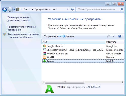 Окно установки и удаления программ