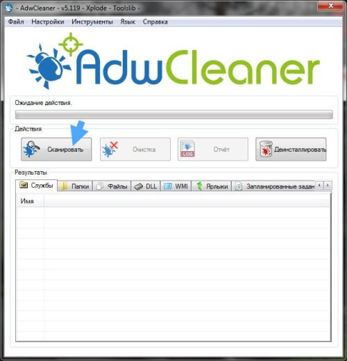 Окно утилиты AdwCleaner