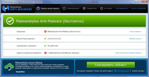 Окно утилиты Malwarebytes AntiMalware