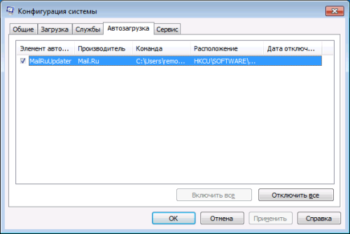 MailRuUpdater.exe в Автозагрузке Windows
