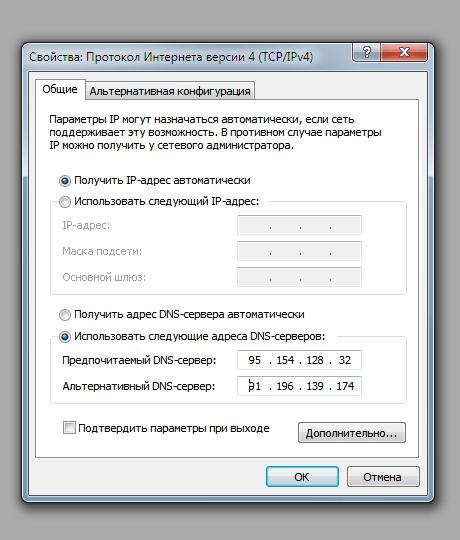Свойства протокола интернета TCP/IPv4