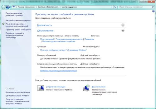 Центр поддержки Windows 7