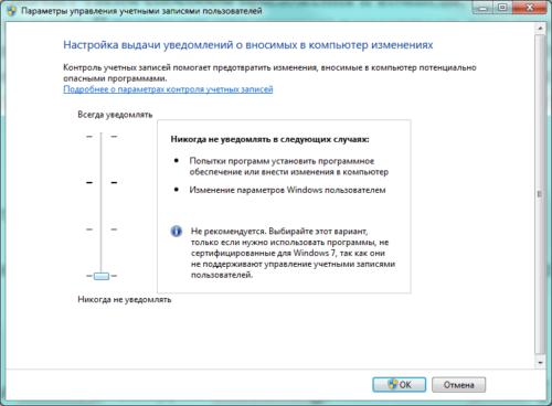 Параметры управления учетными записями пользователей