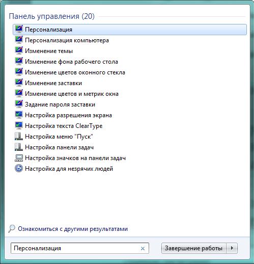 Поиск меню Персонализация в Windows 7