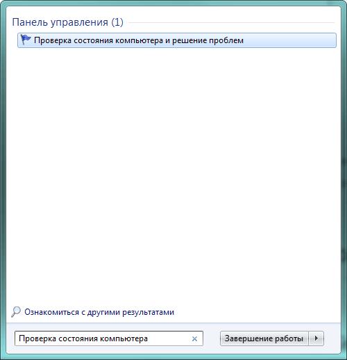 Проверка состояния компьютера и решение проблем