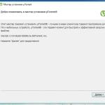 Шаг 3. Мастер установки uTorrent