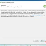 Шаг 4. Предупреждение от uTorrent о мошенничестве