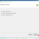 Шаг 6. Параметры установки uTorrent