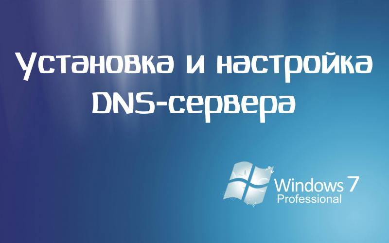 Установка и настройка DNS-сервера на Windows 7