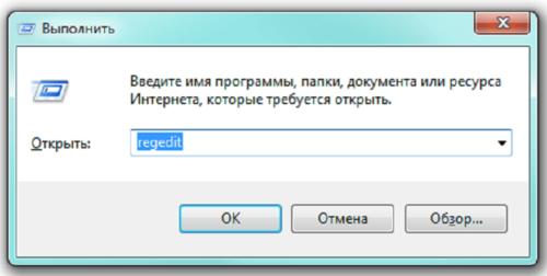 Вызов редактора реестра через командную строку