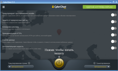 Главное окно программы CyberGhost 5