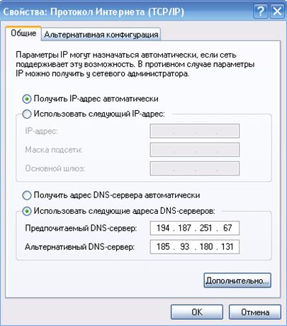 Свойства протокола интернета (TCP/IPv4)
