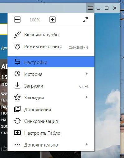Доступ к настройкам браузера