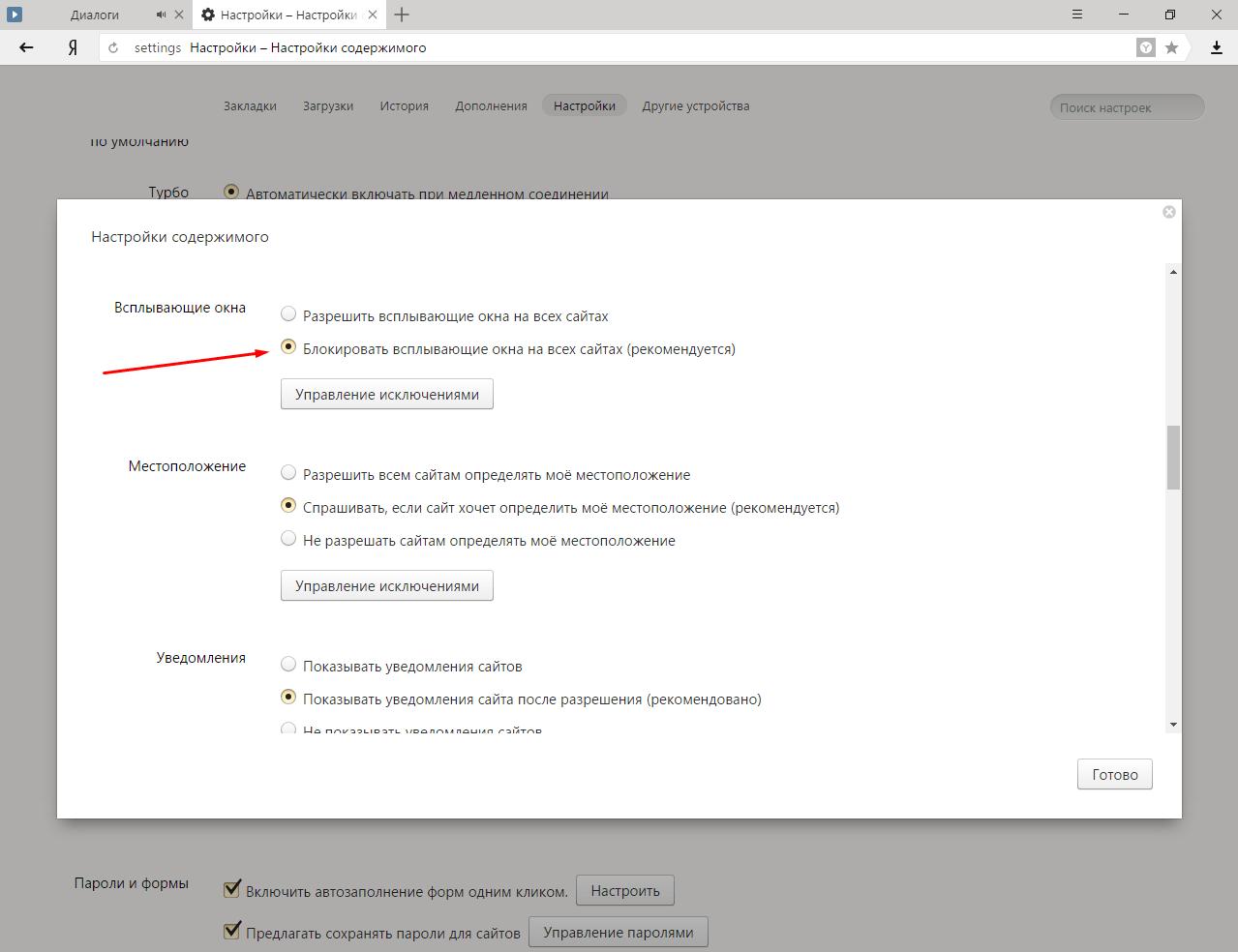 Как сделать чтобы не всплывали окна с рекламой в яндекс браузере