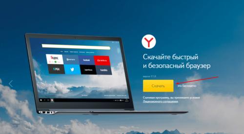 Официальный сайт Яндекс