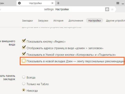 Отключение Яндекс.Дзен
