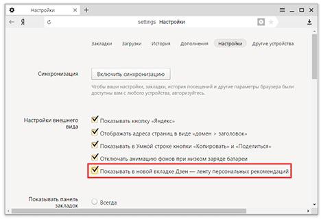 Подключение Дзена в браузере