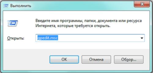Приложение gpedit