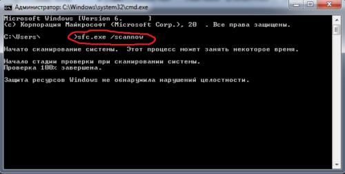 Программа sfc.exe