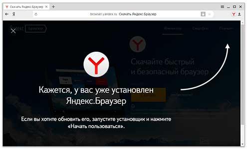 Уведомление о проверке наличия Яндекс браузера на ПК