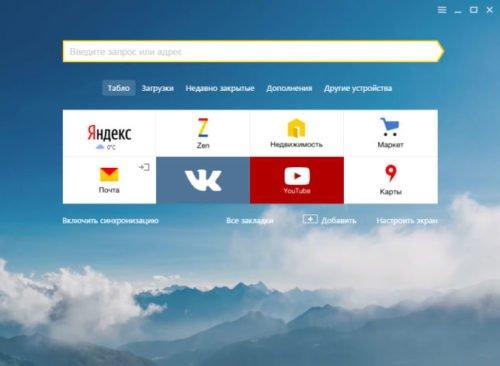 Вид браузера без Яндекс.Дзен