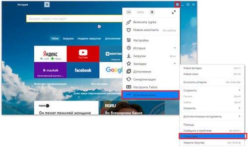 Выбор пункта сведений о браузере из меню
