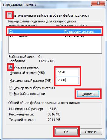 Меню «Виртуальная память»: задаём новые значения файла подкачки