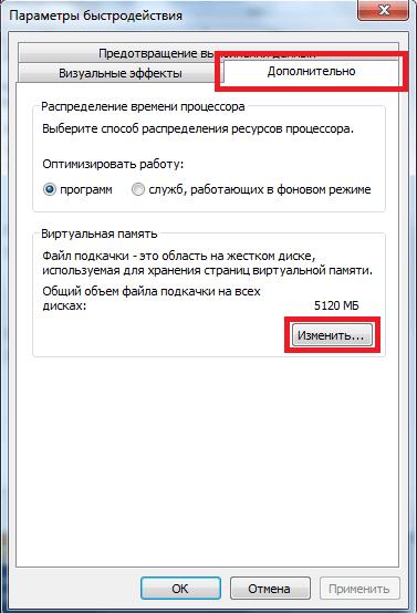 Изменяем файл подкачки: вкладка «Дополнительно»