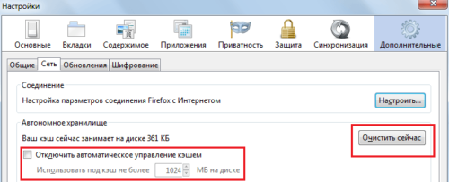 Настройка дискового кэша в Mozilla Firefox