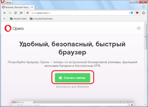 Официальный сайт браузера Опера