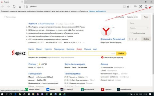 Окно браузера Microsoft Edge