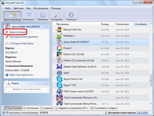 Окно утилиты удаления файлов с ПК