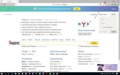 Окно Яндекс.Браузера