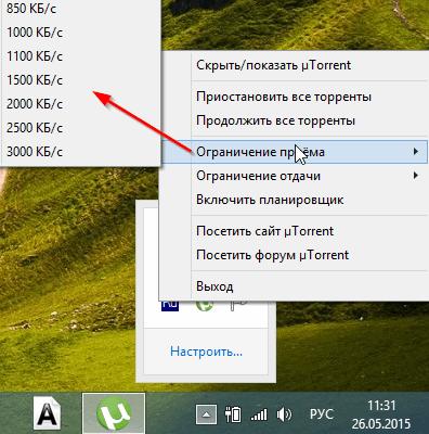Проверка занимаемой uTorrent пропускной способности интернет-канала