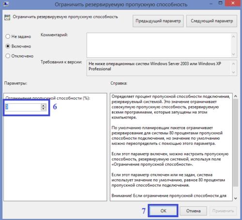 Снятие резервной пропускной способности в Windows 10