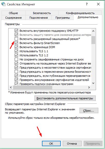 Свойства Internet Explorer