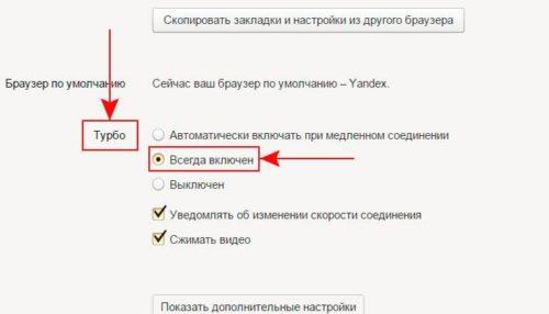 Управление турбо-режимом в Яндекс.Браузере