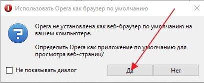 Запрос на определение браузера по умолчанию