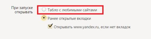 Окно настроек Яндекс Браузера