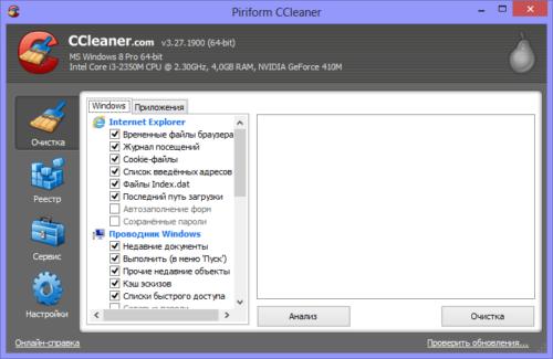 Программа, которая обеспечивает повышение производительности и работы компьютера — CCleaner
