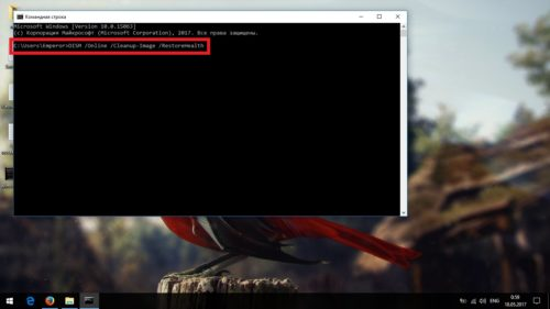 DISM /Online /Cleanup-Image /RestoreHealth в командной строке