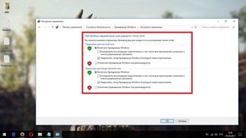 Включение и отключение уведомлений брандмауэра Windows