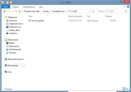 Удаление service_update.exe