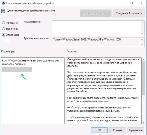 Файл «Цифровая подпись драйверов устройств»