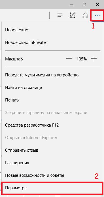 Главное меню Microsoft Edge