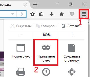 Главное меню в Mozilla Firefox