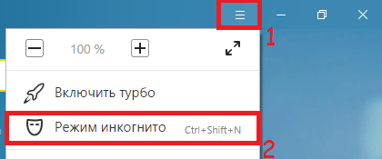 Главное меню Яндекс Браузера