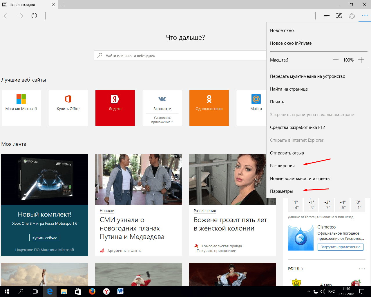 За что Microsoft 47