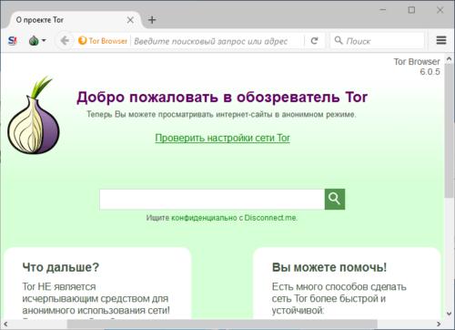 Начало работы в Сети через Tor Browser